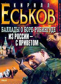 Еськов Кирилл - Баллады о Боре-Робингуде: Из России – с приветом скачать бесплатно
