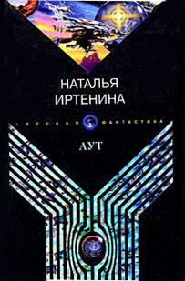 Иртенина Наталья - Аут скачать бесплатно