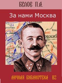 Белов Павел - За нами Москва скачать бесплатно