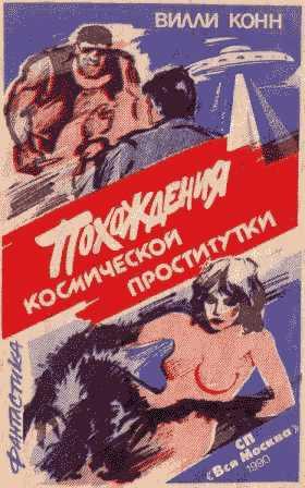 записки проститутки скачать бесплатно книгу