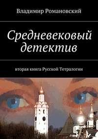 Романовский Владимир - Хольмгард скачать бесплатно