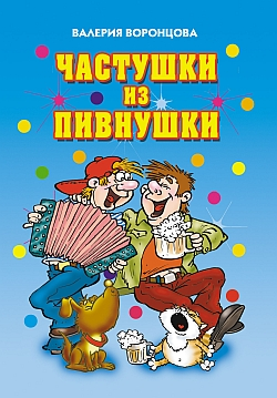 Воронцова Валерия - Частушки из пивнушки скачать бесплатно