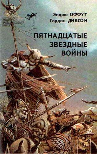 Оффут Эндрю - Железные лорды скачать бесплатно