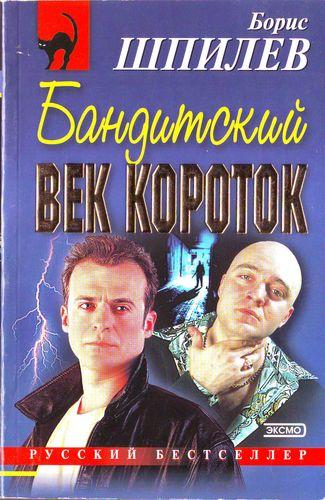 Шпилев Борис - Бандитский век короток скачать бесплатно