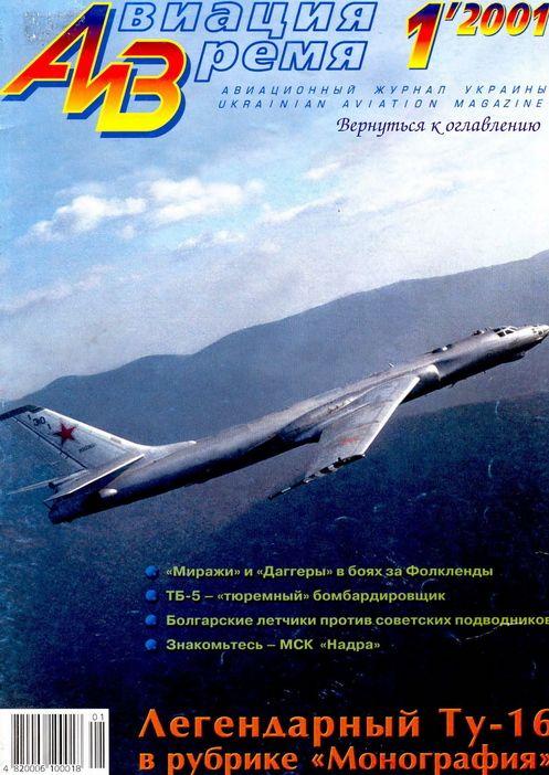 Автор неизвестен - Авиация и Время 2001 01 скачать бесплатно