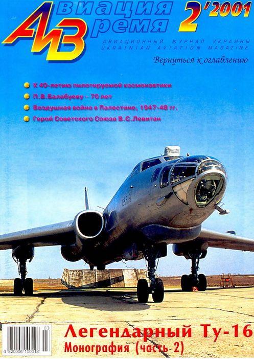 Автор неизвестен - Авиация и время 2001 02 скачать бесплатно