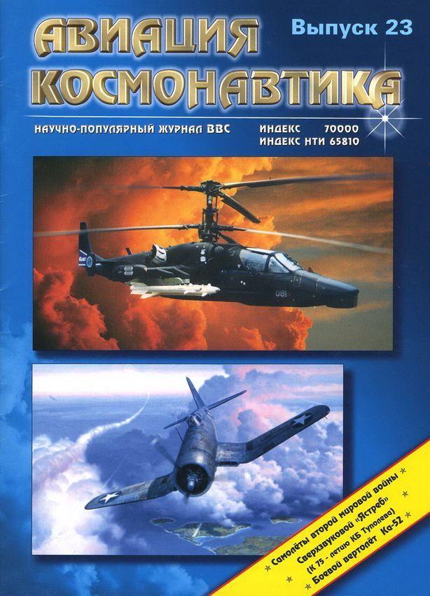 Автор неизвестен - Авиация и космонавтика 1997 01 скачать бесплатно