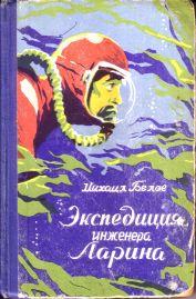 Белов Михаил - Экспедиция инженера Ларина скачать бесплатно