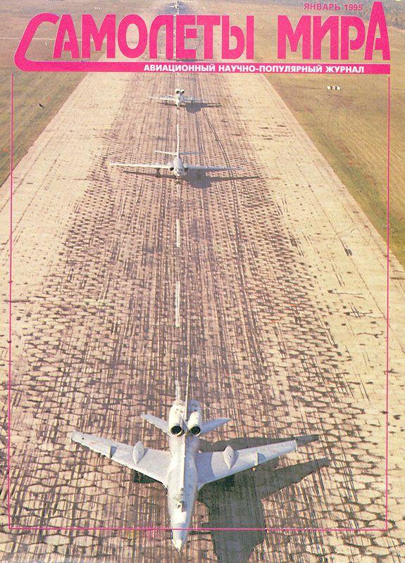 Автор неизвестен - Самолеты мира 1995 01 скачать бесплатно