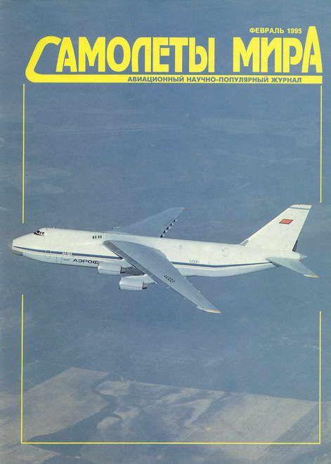 Автор неизвестен - Самолеты мира 1995 02 скачать бесплатно
