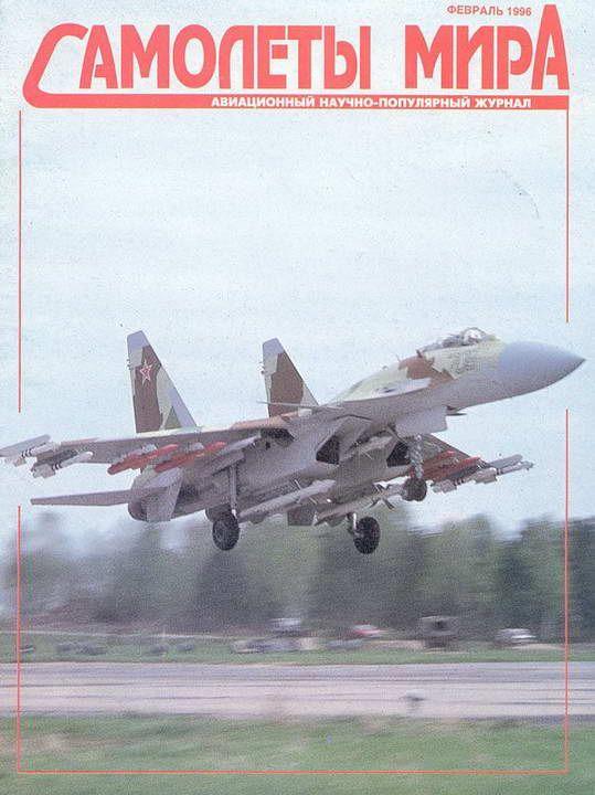 Автор неизвестен - Самолеты мира 1996 02 скачать бесплатно