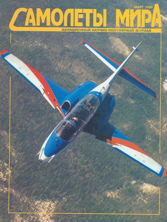 Автор неизвестен - Самолеты мира 1996 03 скачать бесплатно
