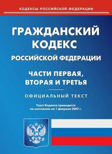 Книга гражданский кодекс рф epub