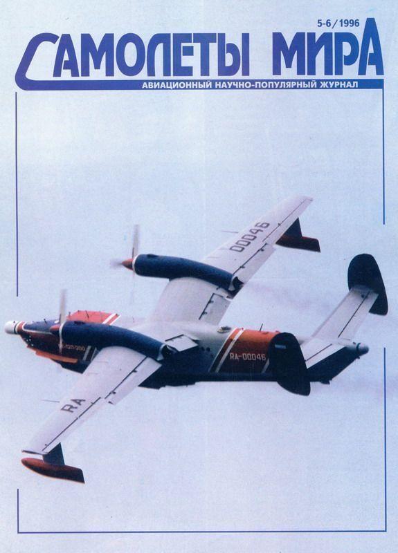 Автор неизвестен - Самолеты мира 1996 05-06 скачать бесплатно