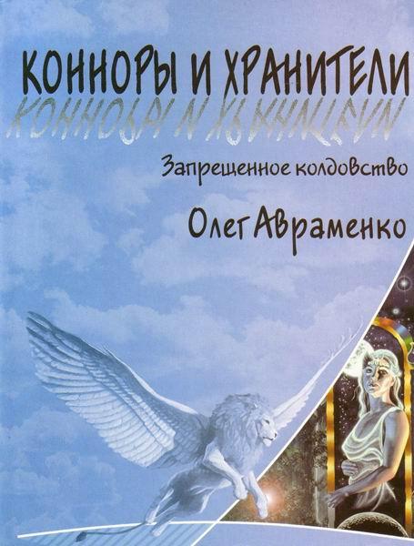 Авраменко Олег - Заборонені чари скачать бесплатно