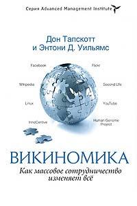 Тапскотт Дон - Викиномика. Как массовое сотрудничество изменяет всё скачать бесплатно