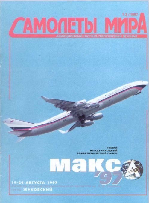 Автор неизвестен - Самолеты мира 1997 01-02 скачать бесплатно