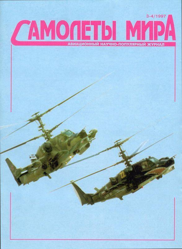 Автор неизвестен - Самолеты мира 1997 03-04 скачать бесплатно