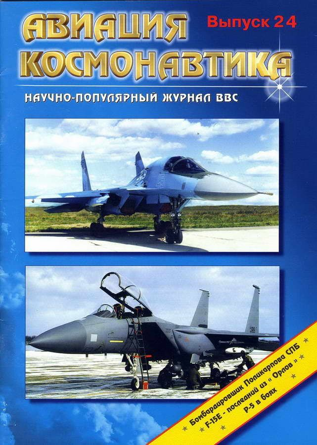 Автор неизвестен - Авиация и космонавтика 1997 02 скачать бесплатно