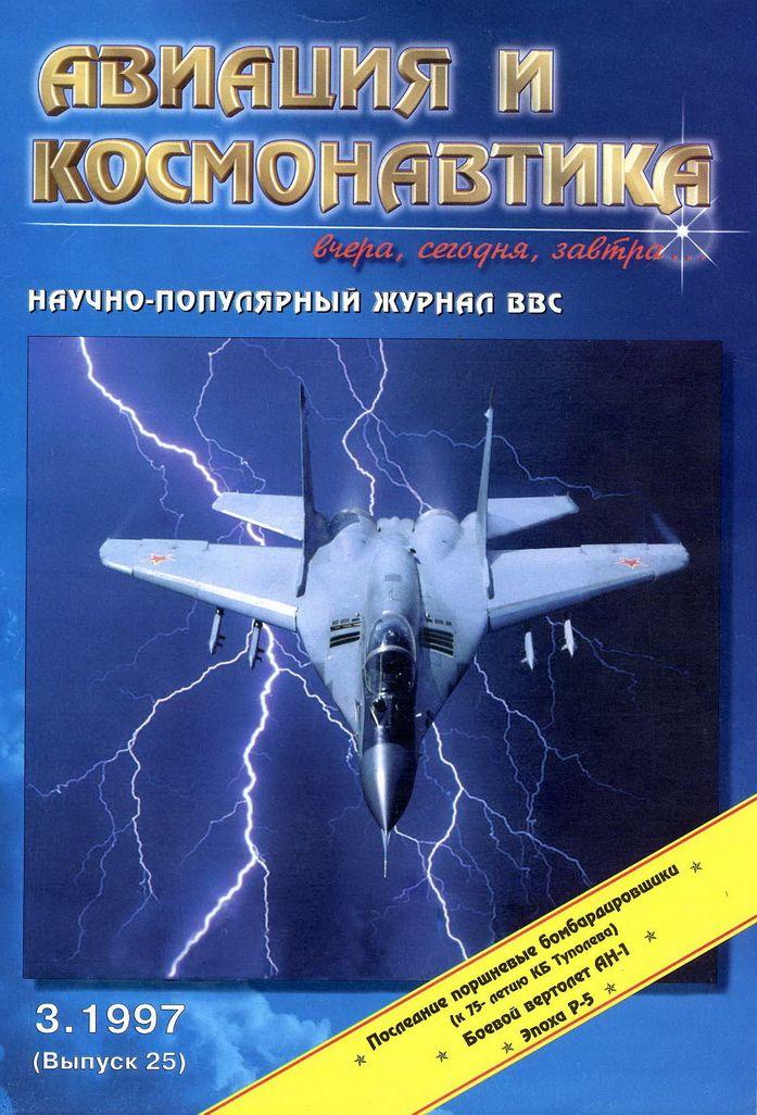 Автор неизвестен - Авиация и космонавтика 1997 03 скачать бесплатно