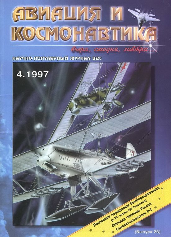 Автор неизвестен - Авиация и космонавтика 1997 04 скачать бесплатно