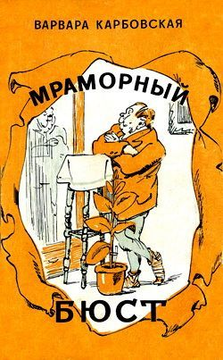 Карбовская Варвара - Женская головка скачать бесплатно