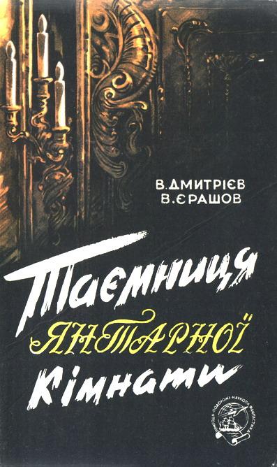 Дмитриев В. - Таємниця янтарної кімнати скачать бесплатно