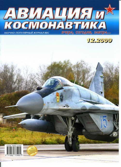 Автор неизвестен - Авиация и космонавтика 2009 12 скачать бесплатно