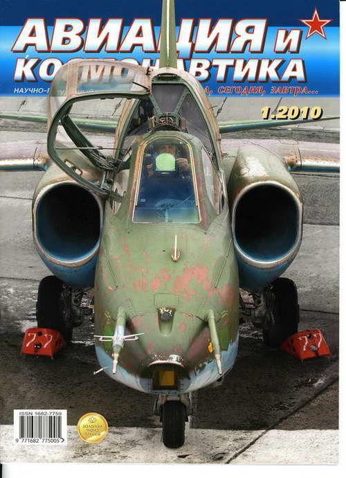 Автор неизвестен - Авиация и космонавтика 2010 01 скачать бесплатно