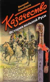 Шамбаров Валерий - Казачество. История вольной Руси  скачать бесплатно