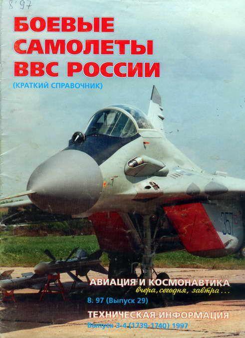 Автор неизвестен - Авиация и космонавтика 1997 08 скачать бесплатно