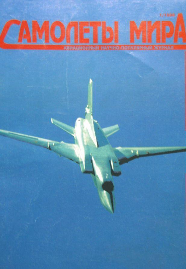 Автор неизвестен - Самолеты мира 1998 01 скачать бесплатно