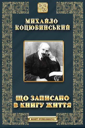 Коцюбинський Михайло - Що записано в книгу життя скачать бесплатно