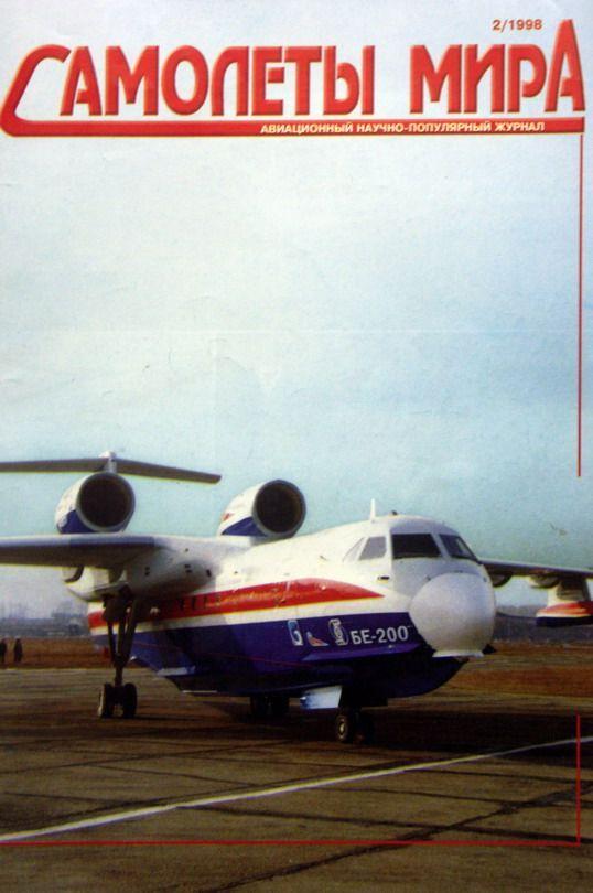 Автор неизвестен - Самолеты мира 1998 02 скачать бесплатно