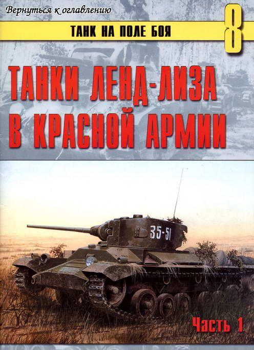 Автор неизвестен - Танки ленд-лиза в Красной Армии скачать бесплатно