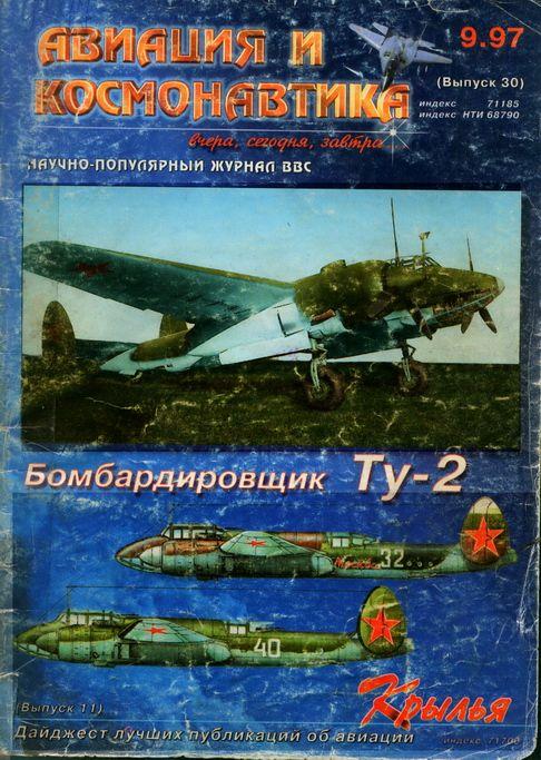 Автор неизвестен - Авиация и космонавтика 1997 09 скачать бесплатно