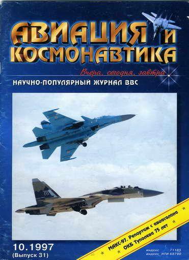 Автор неизвестен - Авиация и космонавтика 1997 10 скачать бесплатно