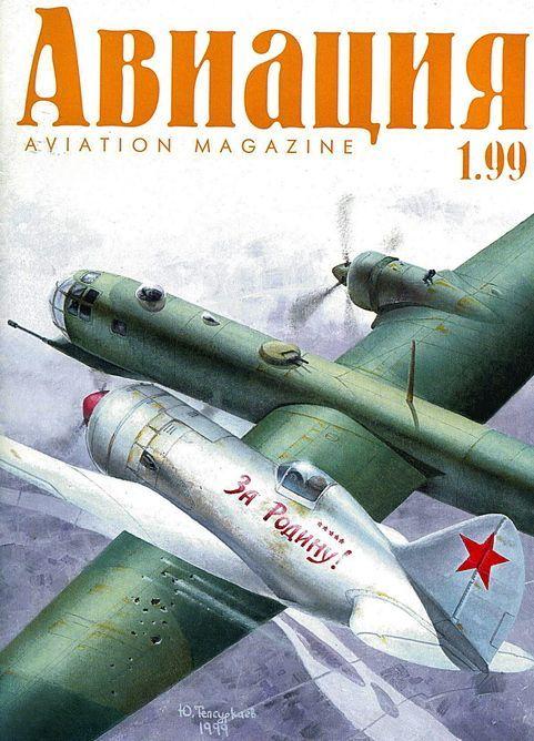 Автор неизвестен - Авиация 1999 01 скачать бесплатно