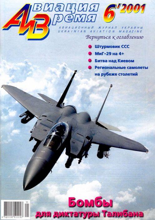 Автор неизвестен - Авиация и время 2001 06 скачать бесплатно