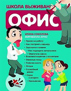 Соколова Ирина - Школа выживания. Офис скачать бесплатно