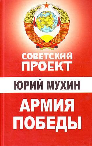 Мухин Юрий - Армия Победы скачать бесплатно
