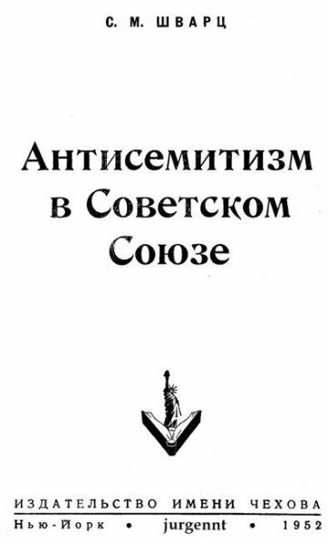 Шварц Соломон - Антисемитизм в Советском Союзе (1918–1952) скачать бесплатно