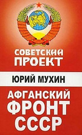 Мухин Юрий - Афганский фронт СССР скачать бесплатно