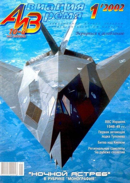 Автор неизвестен - Авиация и время 2002 01 скачать бесплатно