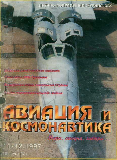Автор неизвестен - Авиация и космонавтика 1997 11-12 скачать бесплатно