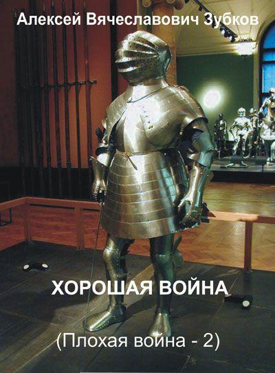 Зубков Алексей - Хорошая война скачать бесплатно