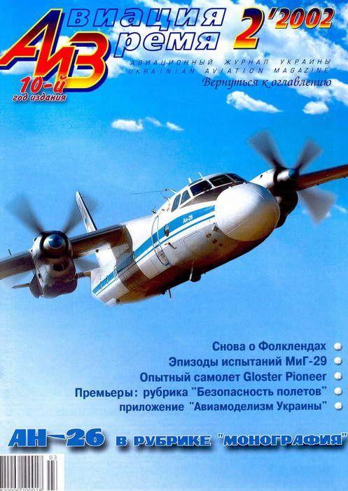 Автор неизвестен - Авиация и время 2002 02 скачать бесплатно