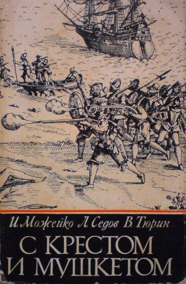 Можейко Игорь - С крестом и мушкетом скачать бесплатно
