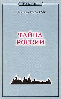 Назаров Михаил - Тайна России скачать бесплатно