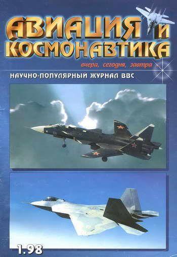 Автор неизвестен - Авиация и космонавтика 1998 01 скачать бесплатно